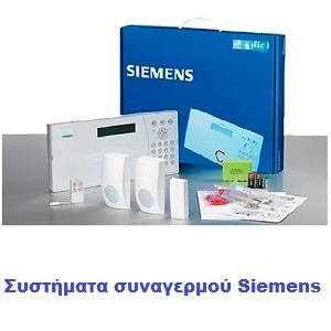 Πίνακες συναγερμού Siemens