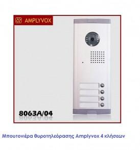 Μπουτονιέρα Θυροτηλεόρασης Athena Integra 4 κλήσεων