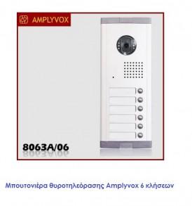 Μπουτονιέρα Θυροτηλεόρασης Athena Integra 6 κλήσεων