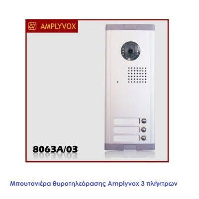 Μπουτονιέρα Θυροτηλεόρασης Athena Integra 3 κλήσεων