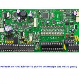 Paradox sp7000 Κέντρο 16 ζωνών επεκτάσιμο έως και 32 ζώνες