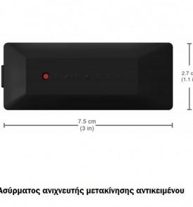 Ασύρματος ανιχνευτής μετακίνησης αντικειμένου GS250