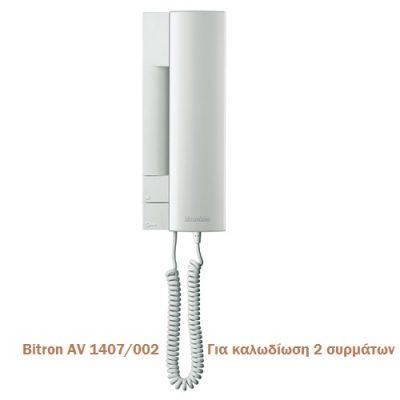 BITRON AV 1407 002