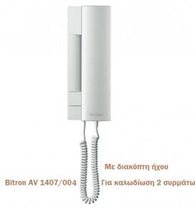 BITRON AV 1407 004