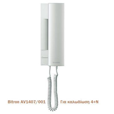 Bitron AV1407 001 Για καλωδίωση 4+Ν