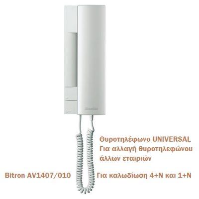 Bitron AV1407 010