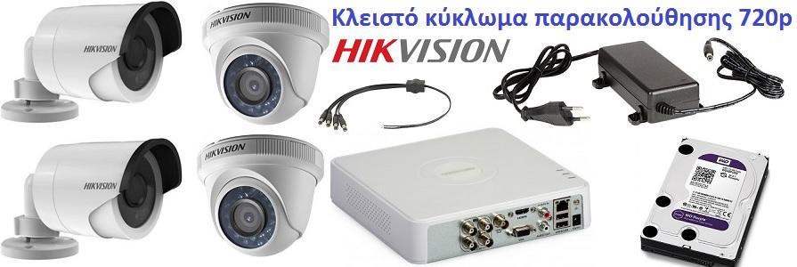 Hikvision κλειστό κύκλωμα παρακολούθησης