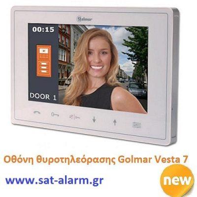 Οθόνη Golmar Vesta 7